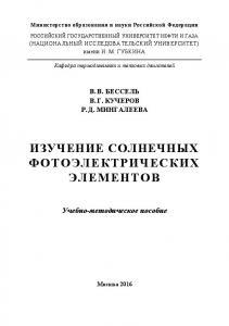 Бессель В.В. и др. Изучение солнечных фотоэлектрических элементов