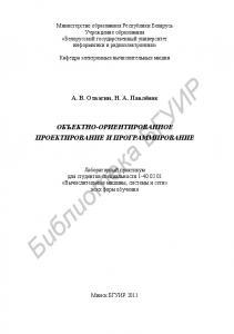Объектно-ориентированное проектирование и программирование : лаборатор. практикум для студентов специальности 1-40 02 01 «Вычисл. машины, системы и сети» всех форм обучения