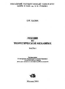 Харин О.Н. Лекции по теоретической механике. Ч. 1