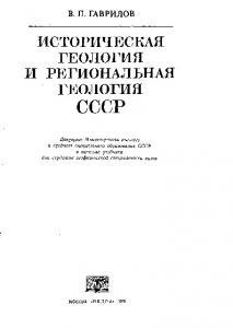 Историческая геология и региональная геология СССР