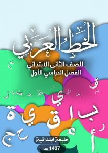 الخط العربي للصف الثاني الابتدائي: الفصل الدراسي الأول