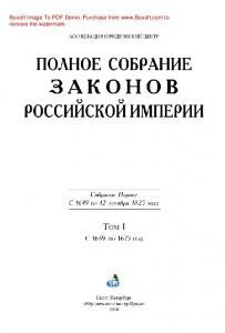 Полное Собрание законов Российской империи. Собрание Первое. С 1649 по 12 декабря 1825 г. Том 1. С 1649 по 1675 г.