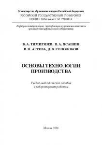 Тимирязев В.А. и др. Основы технологии производства (лаб. работы)