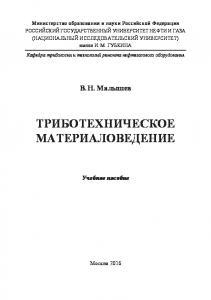 Малышев В.Н. Триботехнич. материаловедение