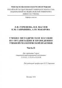 Горюнова Л.Ф. и др. Учебно-метод. пособие по орг. и пров. учебной геологич. практики. Ч. 2