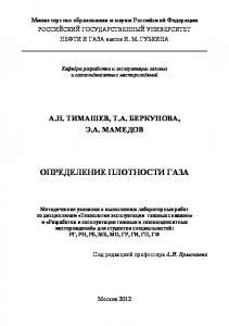 Тимашев А.Н. и др. Определение плотности газа