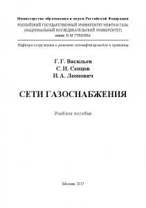 Васильев Г.Г. и др. Сети газоснабжения