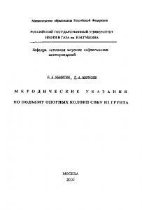 Методические указания по подъему опорных колонн СПБУ из грунта