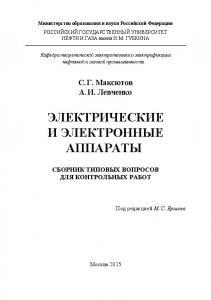 Максютов С.Г. и др.  Электрические и электронные аппараты