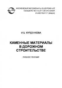 Каменные материалы в дорожном строительстве: учеб. пособие.