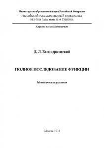 Белоцерковский Д.Л. Полное исследование функции