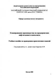 Планирование производства на предприятиях нефтегазового комплекса