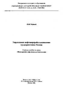 Управление нефтеперерабатывающими предприятиями России