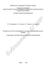 Методическое  пособие  и  рекомендации  по  курсовому  проектированию  для  дисциплины «Современные технологии обработки экономической информации»