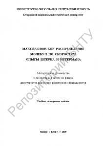 Максвелловское распределение молекул по скоростям. Опыты Штерна и Истермана