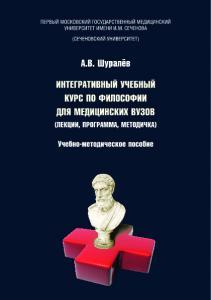 Интегративный учебный курс по философии для медицинских вузов (лекции, программа, методичка)