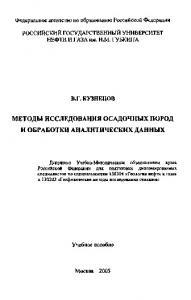 Методы исследования осадочных пород и обработки аналитических данных