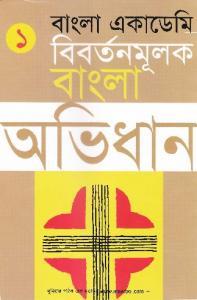 বাংলা একাডেমি বিবর্তনমূলক বাংলা অভিধান (১ম+২য়+৩য় খণ্ড) (Bangla Academy Bibartanmulak Bangla Abhidhan)