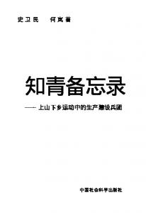 知青备忘录 : 上山下乡运动中的生产建设兵团