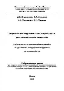 Определение коэффициента  теплопроводности теплоизоляционных материалов