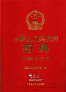 Chinese Pharmacopoeia 中国药典