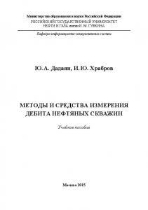 Дадаян Ю.А., Храбров И.Ю. Методы и средства измерения дебита нефтяных скважин