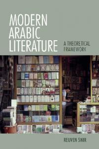Modern Arabic Literature: A Theoretical Framework